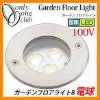 ショッピングLED LED 照明 ガーデンフロアライトB 電球色 100V ガーデンライト LEDライト 外灯 屋外 門灯  TS1-BD02S オンリーワンクラブ 送料無料