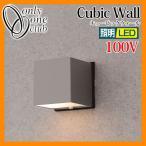 ショッピングLED LED 照明 キュービックウォール 100V ガーデンライト LEDライト 外灯 屋外 門灯 門柱灯 TS1-BD07S オンリーワンクラブ 送料無料