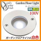 ショッピングLED LED 照明 ガーデンフロアライトA 白色 100V ガーデンライト LEDライト 外灯 屋外 門灯  TS1-BW01S オンリーワンクラブ 送料無料