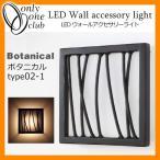 ショッピングLED LED 照明 LED ウォールアクセサリーライト ボタニカル type02-1 LEDライト 外灯 屋外 門灯 NA5-LWB21 オンリーワンクラブ 送料無料