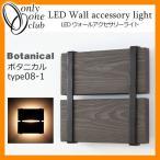 ショッピングLED LED 照明 LED ウォールアクセサリーライト ボタニカル type08-1 LEDライト 外灯 屋外 門灯 NA5-LWB81 オンリーワンクラブ 送料無料