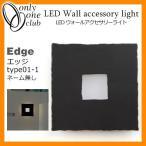 ショッピングLED LED 照明 LED ウォールアクセサリーライト エッジ type01-1 ネーム無し LEDライト 外灯 屋外 門灯 NA5-LWE11N オンリーワンクラブ 送料無料