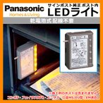 ポスト 郵便ポスト ポスト内LEDライト CT86M型 パナソニック Panasonic 送料別