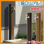 立水栓K1型 ウッディタイプ 一口水栓柱タイプ 水栓柱のみ 蛇口・ガーデンパンオプション 三協アルミ 三協立山アルミ 送料無料