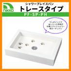 ガーデンパン  シャワープレイスパン トレースタイプ PF-SP-PH NIKKO ニッコー 送料無料