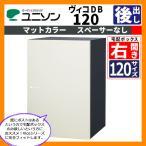 宅配ボックス ヴィコDB120 ポスト無し 右開きタイプ 後出し イメージ:マットホワイト ユニソン VicoDB 壁埋め込み 据え置き 受注生産品