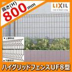 スチールフェンス ハイグリッドフェンスUF8型 H800サイズ 呼称:T-8 フェンス本体のみ LIXIL メッシュフェンス 送料別