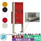 YKKAP ポスティモ宅配ボックス1型 ポストF1型+宅配ボックス H12サイズ 前出し 乾式用 全5色 デリバリーボックスの画像