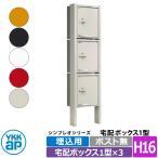 YKKAP ポスティモ宅配ボックス1型 宅配ボックス×3 H16サイズ 3段収まり 前出し 埋込用 全5色 デリバリーボックス