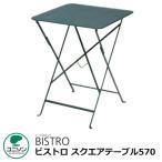 ガーデンファニチャー カフェ風 テーブル ビストロ スクエアテーブル570 イメージ画像:シダーグリーン ユニソン BISTRO 折り畳み式 テーブル&チェア 送料無料