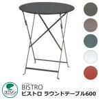 ガーデンファニチャー カフェ風 テーブル ビストロ ラウンドテーブル600 ユニソン BISTRO 折り畳み式 テーブル&チェア 送料無料