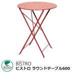 ガーデンファニチャー カフェ風 テーブル ビストロ ラウンドテーブル600 イメージ画像:レッド ユニソン BISTRO 折り畳み式 テーブル&チェア 送料無料