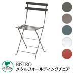 ガーデンファニチャー カフェ風 チェア ビストロ メタルフォールディングチェア ユニソン BISTRO 折り畳み式 テーブル&チェア