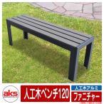 人工木アルミ ファニチャー 人工木ベンチ120 ダークブラウン aks-25845 人工木 椅子 机 野外用 チェア テーブル