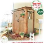 ガーデン収納 物置 ディーズシェッド カンナ D125 当店限定のプレゼント有り! ディーズガーデン Deas garden イメージ:1オレンジ