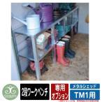 ガーデン収納 物置 メタルシェッド TM1 専用オプション 2段ワークベンチ 物置本体と同時購入のみ販売可能 ガーデナップ GardenUp MADE IN U.K.