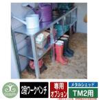 ガーデン収納 物置 メタルシェッド TM2 専用オプション 2段ワークベンチ 物置本体と同時購入のみ販売可能 ガーデナップ GardenUp MADE IN U.K.