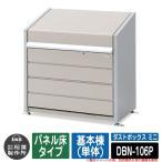 ゴミ箱 ダストボックス ダストボックス ミニ パネル床タイプ 基本棟(単体) 品番:DBN-106P ゴミ収集庫 クリーンボックス イナバ物置