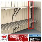 四国化成 ゴミ箱 ダストボックス ゴミストッカー MD型 引き戸式 専用オプション GS棚支柱セット 10用(2本入) GSMD-TPA ゴミ収集庫 公共 物置
