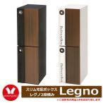 ヤマソロ Legno レグノ スリム宅配ボックス2段積 型番73-07□ デリバリーボックス パーセルボックス ダイヤル錠 カラー:全2色