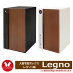 ヤマソロ Legno レグノ 大型宅配ボックス1段 型番73-84□ デリバリーボックス パーセルボックス ダイヤル錠 カラー:全2色
