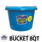 FORTIFLEX バケツ8QT 容量7.5L カラーバケツ イメージ: Teal Blue BPA Free ビスフェノールA非含有 DIY 工具 アメリカ製