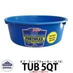 FORTIFLEX タブ5QT 容量4.7L カラータブ 洗面器 イメージ: Blue BPA Free ビスフェノールA非含有 DIY 工具 アメリカ製