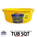 FORTIFLEX タブ5QT 容量4.7L カラータブ 洗面器 イメージ: Yellow BPA Free ビスフェノールA非含有 DIY 工具 アメリカ製