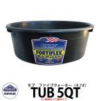 FORTIFLEX タブ5QT 容量4.7L カラータブ 洗面器 イメージ: Black BPA Free ビスフェノールA非含有 DIY 工具 アメリカ製
