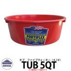 FORTIFLEX タブ5QT 容量4.7L カラータブ 洗面器 イメージ: Red BPA Free ビスフェノールA非含有 DIY 工具 アメリカ製