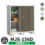 イナバ物置 シンプリー MJX-156D 全面棚タイプ 全7色  Dタイプ スライド扉 小型 おしゃれ物置き