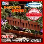 ブロック 花壇 ガーデン用品 ボーダーエッジング(レンガ) BBE10TC SUNCAST 送料別