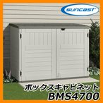 物置 収納ボックス ボックスキャビネット アメリカ製収納庫 プラスチック樹脂製物置 サンキャスト suncast BMS4700 送料無料