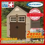 物置 屋外 ホームデザイン物置 Alpine(アルパイン) 中 BMS7775 サンキャスト suncast アメリカ製収納庫 プラスチック樹脂製物置 TOSHO 送料無料