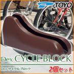 ショッピング自転車 Dex サイクルブロック 2個セット イメージ:ブラウンカラー 自転車スタンド 送料無料