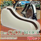 ショッピング自転車 Dex サイクルブロック 1個セット イメージ:アイボリーカラー 自転車スタンド 送料無料