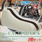 ショッピング自転車 Dex サイクルブロック 2個セット イメージ:アイボリーカラー 自転車スタンド 送料無料