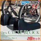ショッピング自転車 駐車場用品 Dex サイクルブロック 2個セット サイクルスタンド 自転車スタンド 送料無料