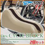 ショッピング自転車 Dex サイクルブロック 2個セット イメージ:サンドカラー 自転車スタンド 送料無料
