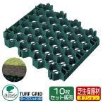 芝生保護材 ターフグリッド48 1セット(10個入り) 送料別