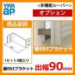 窓 防犯 面格子 YKKap 多機能ルーバー 専用オプション 壁付けブラケット 出幅90 部品のみ 1MG-G-2 送料別