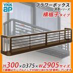 YKKap フラワーボックス3FB 横格子タイプ サイズ:H300×D375×W2905mm 送料無料