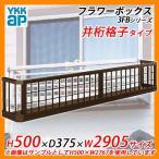 YKKap フラワーボックス3FB 井桁格子タイプ サイズ:H500×D375×W2905mm 送料無料