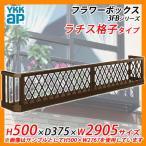 YKKap フラワーボックス3FB ラチス格子タイプ サイズ:H500×D375×W2905mm 送料無料
