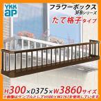 YKKap フラワーボックス3FB たて格子タイプ サイズ:H300×D375×W3860mm 送料無料