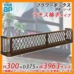 YKKap フラワーボックス3FB ラチス格子タイプ サイズ:H300×D375×W3963mm 送料無料