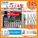 伸縮門扉 伸縮ゲート カーテンゲート レイオス 4型 大間口対応タイプ H11サイズ 片開き 34S アルミカラー YKKap 送料無料