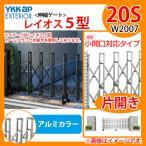 伸縮門扉 伸縮ゲート カーテンゲート レイオス 5型 小間口対応タイプ 片開き 20S アルミカラー YKKap 送料無料