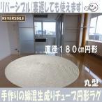 ラグ 丸型 綿混 チューブマット 円形ラグ 直径180cm丸 オフホワイト(生成り)