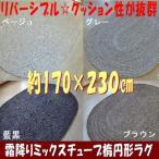楕円形ラグ オーバル 霜降り チューブラグ 170×230cm ダエン形ラグ